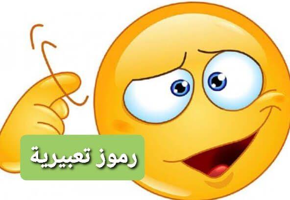 رموز تعبيرية ينتشر لدى عشاق مواقع التواصل الإجتماعي كالفيسبوك و تويتر إنستغرام و غيرها إستعمال الرموز التعبيرية Character Emoji Fictional Characters