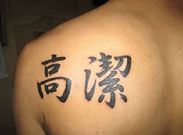 best 25 kanji tattoo ideas on pinterest japanese tattoo symbols chinese symbol tattoos and. Black Bedroom Furniture Sets. Home Design Ideas
