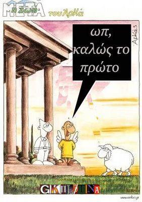 ΑΡΚΑΣ Πασχαλινός           -            Η ΔΙΑΔΡΟΜΗ ®