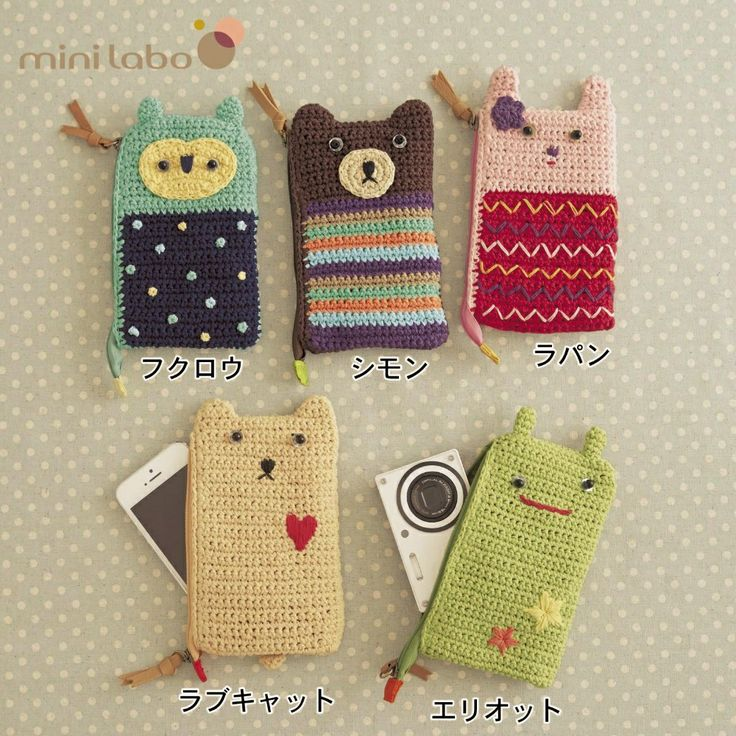 mini labo crochet pouches                                                                                                                                                                                 もっと見る