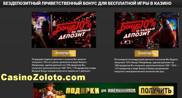 официальный сайт casino x бонус за депозит