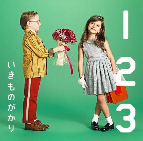 1 2 3~恋がはじまる~ ~ いきものがかり, http://www.amazon.co.jp/dp/B00BZA3FBK/ref=cm_sw_r_pi_dp_8r3Orb009DJF7