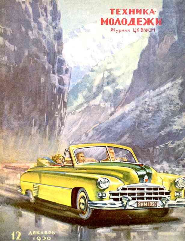 TM magazine 12'1950.