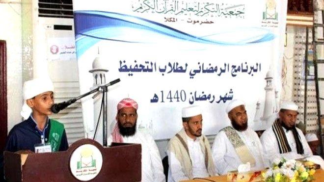 برنامج رمضاني لطلاب حلقات تحفيظ القرآن بالمكلا أقامت جمعية التكريم لتعليم القرآن الكريم المكلا القرآن الكريم الطلاب Company Logo Tech Company Logos Logos