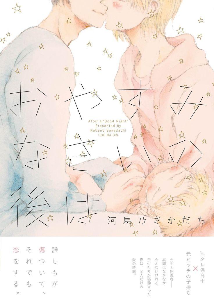 Amazon.co.jp: おやすみなさいの後は (POE BACKS): 河馬乃さかだち: 本