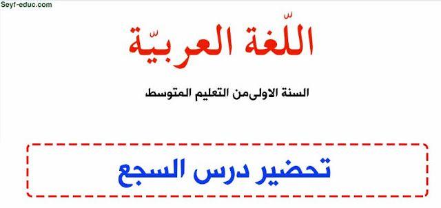 تحضير درس السجع للسنة الاولى متوسط الجيل الثاني Http Www Seyf Educ Com 2019 12 Lecon Arabe Saje3 1am Html Arabic Calligraphy Calligraphy