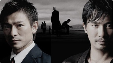 Infernal Affairs(終極無間)