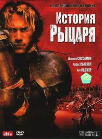 История рыцаря / A Knight's Tale / 2001 / ДБ, 2 x ПМ, АП (Яковлев, Живов), СТ / BDRip (720p) :: Кинозал.ТВ