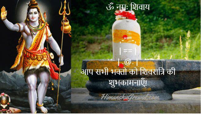 Maha Shivratri Greetings in hindi