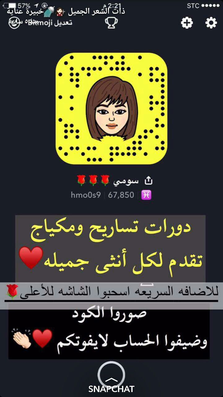 Pin By فطوم On اعلانات من سناب Snapchat Screenshot Snapchat Movie Posters