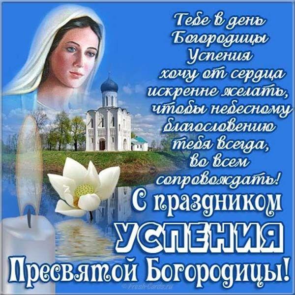 28-avgusta-pravoslavnij-prazdnik-pozdravleniya-v-kartinkah foto 14