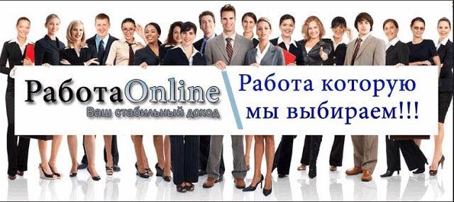 Бизнес Онлайн  Удаленная работа дома:      РАБОТАЕМ ДОМА БЕЗ ОТРЫВА ОТ СЕМЬИ   ...