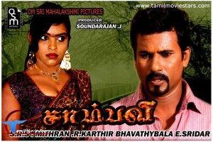 Shambhavi Movie Posters