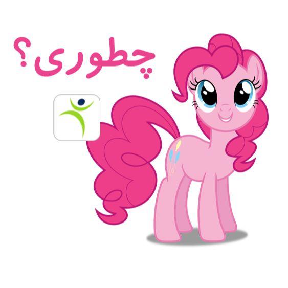 #Telegram #Sticker #Stickers #TelegramStickers #Name #Names #MyLittlePony #LittlePony #Pony #Pinkie #Pink #Horse #Bahar #تلگرام #استیکر #استیکرهای_تلگرام #اسم #نام #اسب #صورتی #درنا #بهار #چطوری؟