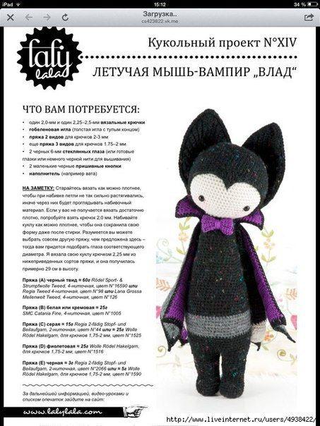 Мобильный LiveInternet Кукла Lalylala - летучая мышь Влад | Нина_21 - Дневник Нина_21 |