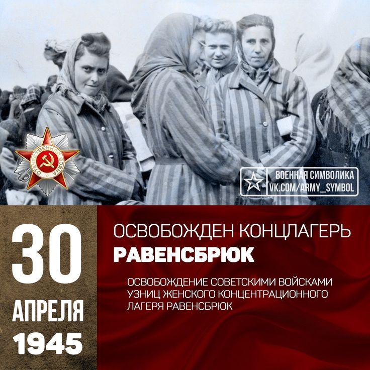 Освобождение советскими войсками узниц женского концентрационного лагеря Равенсбрюк. #ВОВ #Великаяотечественнаявойна #Равенсбрюк #концлагерь #освобождение