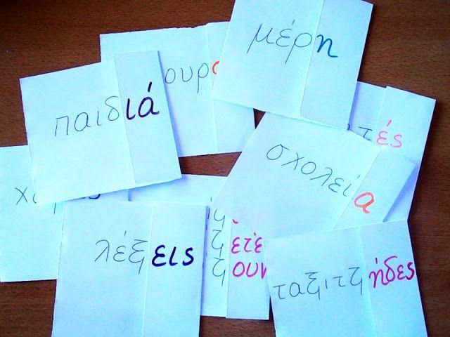 Dyslexia at home: Μια Κιναισθητική άσκηση Γραμματικής στη Δυσλεξία. Grammar & kinesthetic learners