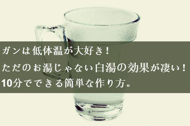 ガンは低体温が大好き!ただのお湯じゃない、白湯の知られざる健康効果がスゴイ!10分でできる簡単な作り方。