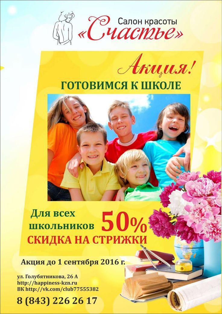 http://happiness-kzn.ru/strizhki/  😃👏[club77555382| АКЦИЯ ГОТОВИМСЯ К ШКОЛЕ ]🌷🌺🌻 🍑🌺👧Для всех школьников !!!!!!!💥💏💃👵👶 ✂✂✂[club77555382| СКИДКА НА СТРИЖКИ - 50 % ]✂✂✂ [club77555382| Акция до 1 сентября 2016 года !!! ] 🎀[club77555382| СТУДИЯ КРАСОТЫ СЧАСТЬЕ ]  🎒г. Казань, ул. Голубятникова, 26а 🎯Те л : 8 ( 843) 226-26-17 Сайт : http://happiness-kzn.ru/strizhki/ #казань #прически #маникюр #студия #красота #акция #скидка #массаж #студиякрасотысчастье #салонкрасотыказань…