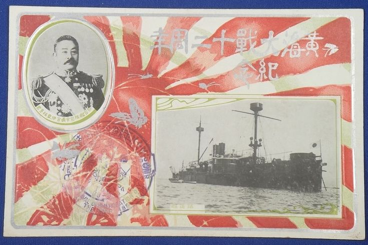 "1900's Japanese Navy Postcard ""12th Anniversary of Battle of the Yalu River ( First Sino Japanese War )"" Admiral Ito Sukeyuki , commander of the combined fleet - Japan War Art 黄海海戦 日清戦争 / vintage antique old Japanese military war art card / Japanese history historic paper material Japan"