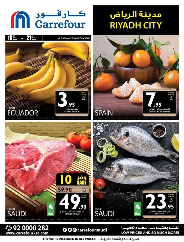 عروض كارفور الرياض الاربعاء 18 3 2020 التوفير الاكيد لمدة 3 ايام عروض اليوم Banana Ecuador Riyadh