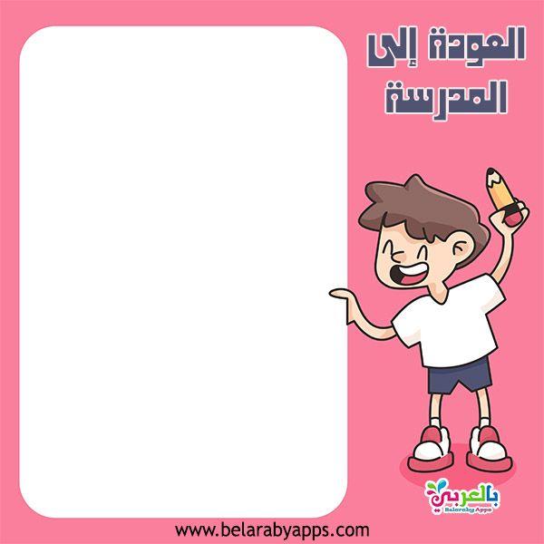 ١٠ افكار صور إطارات أول يوم مدرسة العودة إلى المدرسة بالعربي نتعلم Back To School School Vault Boy
