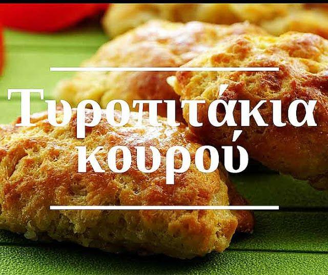 Τυροπιτάκια κουρού - Fast & Simple Cooking http://ift.tt/224I2vf  #edityourlifemag