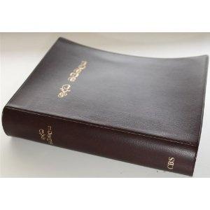 Sinhalese Bible / Sinhala Union (Old) Version OV52 / Sri Lanka / Helabasa   $69.99