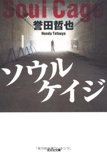 ソウルケイジ (光文社文庫):Amazon.co.jp:本