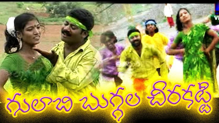Gulabi Buggala Cheera Katti - Janapadalu || Excellent Folk Video Songs ||