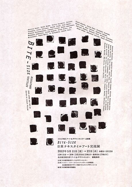 Bite-Size - Masao Shirasawa - Pour une exposition de miniatures textiles