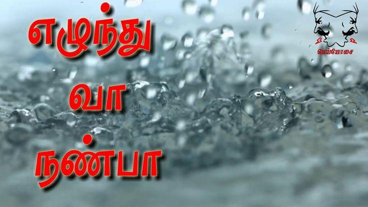 Tamil Motivation Video | எழுந்து வா நண்பா | 30 sec WhatsApp motivation status https://cstu.io/e36a72