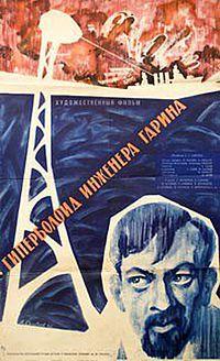 «Гиперболо́ид инжене́ра Га́рина» — советский научно-фантастический фильм, снятый в 1965 году, по одноимённому роману А. Н. Толстого. Главная премия «Золотая печать города Триеста» на МКФ фантастических фильмов в Триесте (Италия, 1966).