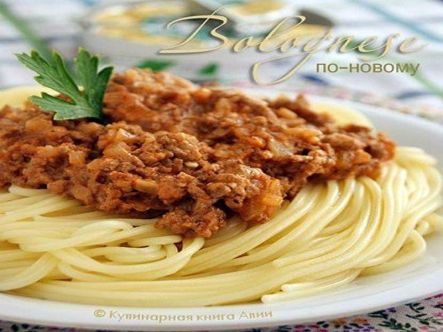 Спагетти с соусом Болоньез по-новому Для соуса: Спагетти с соусом Болоньез по-новому300 гр мясного фарша 1 большая луковица, мелко порубить 2-3 зубчика чеснока, выдавить через че...