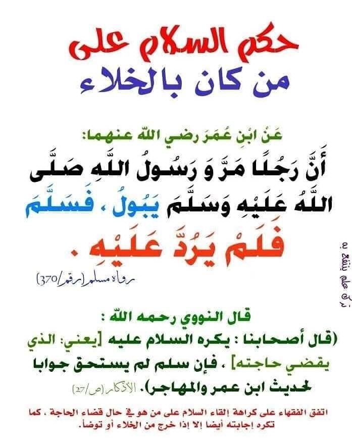 Pin By Hchm Nrdn On أحكام دخول الخلاء Islam Math Calligraphy