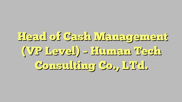 ้Head of Cash Management (VP Level) - Human Tech Consulting Co., LTd.