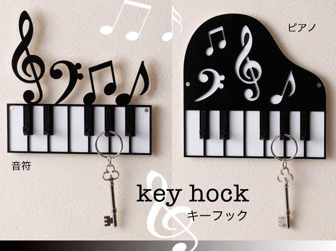 ト音記号にヘ音記号、八分音符、鍵盤柄。 アクリルにシルエット柄をプラスした音楽のお洒落感が印象的。 マグネットキーフック シルエットプラスです。