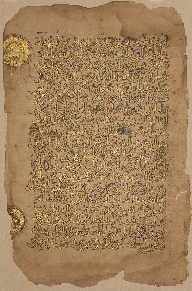 QUR 589.1–2perhaps Syria12th century ADink, gold and opaque watercolour on papercopied in thulth script; 19 lines to the page28 x 18.5cmText: surah al-Baqarah (II), verses 120–161.