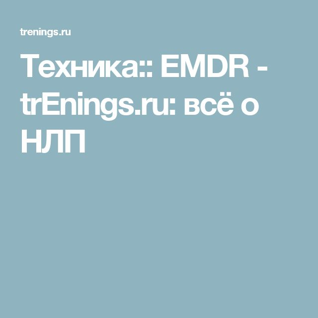 Техника:: EMDR - trEnings.ru: всё о НЛП