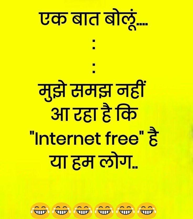 Hindi Funny Humor Memes Funny Hindi Humor Memes Funny Quotes Funny Joke Quote Jokes Quotes Fun Quotes Funny