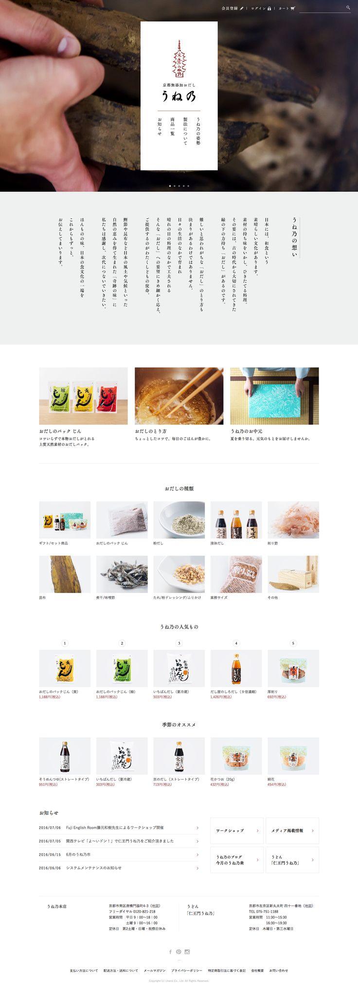 【無添加おだし】京都 おだしの うね乃-公式サイト : 81-web.com【Webデザイン リンク集】