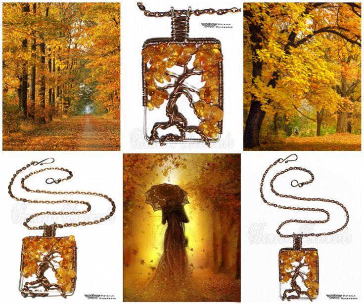Кулон ЗОЛОТАЯ ОСЕНЬ в виде осеннего деревца с янтарной листвой из коллекции «ЗАЧАРОВАННЫЙ ЛЕС».