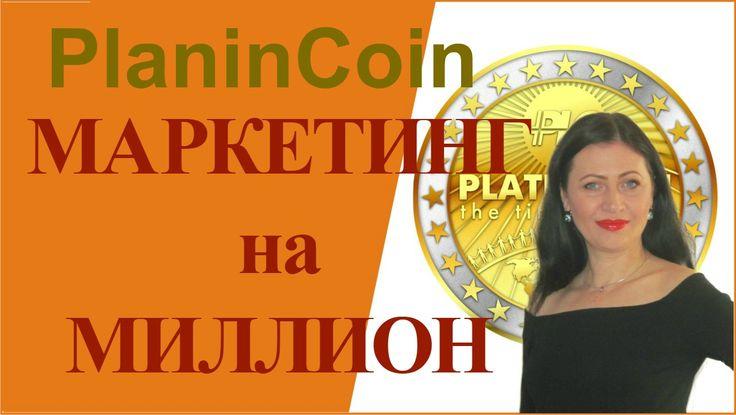 📉Как заработать в интернете? Platincoin Вам в помощь. ☑— Кого можно пригласить в Platincoin Платинкоин, и на что. ☑— И что Вы с этого будете иметь? ☝Маркетинг Платинкоин многоуровневый и выгодный для тех, кто активно приглашает разные категории в криптосистему  и планирует создать себе серьезный пассивный доход. 👉Почитать, посмотреть здесь:https://olgaratieva-popova.ru/platincoin-platinkoin-marketing-kogo-pozvat-v-platinkoin/