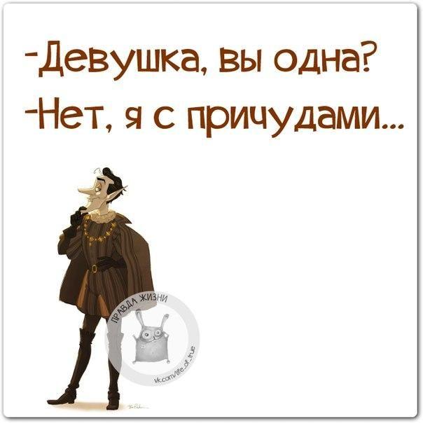 Девушка, вы одна?