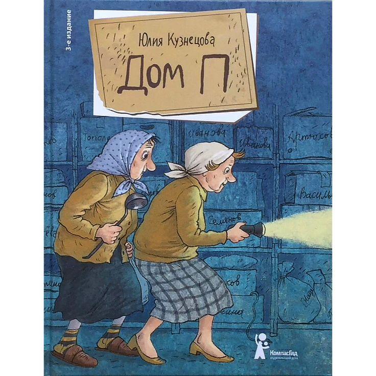 """Эта книга всколыхнула во мне целый букет эмоций. Пока читала ее, я и посмеялась от души, и порыдала, и повозмущалась над несправедливостью и черствостью людей, и, конечно, я восхищена главной героиней книги - бабушкой Женей.  """"ДОМ П"""" Юлия Кузнецова от издательства @ph_kompasgid @kompasguide http://www.labirint.ru/books/461501/?p=21234  Эта книга у меня очень долго лежала в отложенных. Как-то боялась я ее покупать. Тема такая - дом престарелых - все об этой стараются молчать, да и в книге все…"""