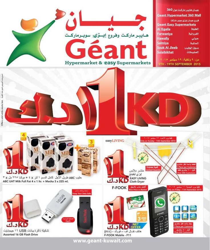 Geant Kuwait KD1 Offers Valid From 9th to 19th Sep 2015 | SaveMyDinar