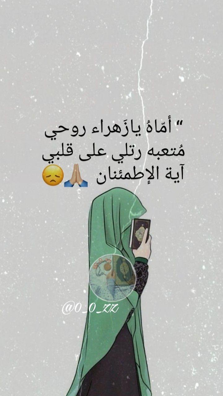 يازهراء ياحسين ياعلي يافاطمة ياعباس تصاميم تصميمي الابراج بالله Ramadan Wishes Islamic Quotes Wallpaper Love Photos