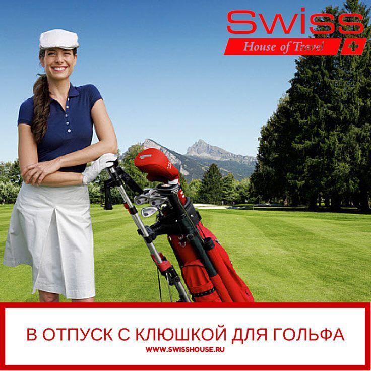 #Гольф - интереснейшая, завораживающая игра. В #Швейцарии есть целый список гольф-отелей, где будет интересно и заядлому игроку, и новичку. #швейцария, #гольфклубы #поехалившвейцарию #швейцарскийдомпутешествий #гольфтуры