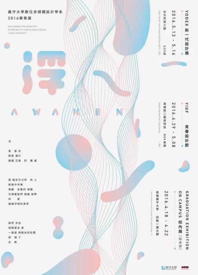 台湾毕业海报设计展