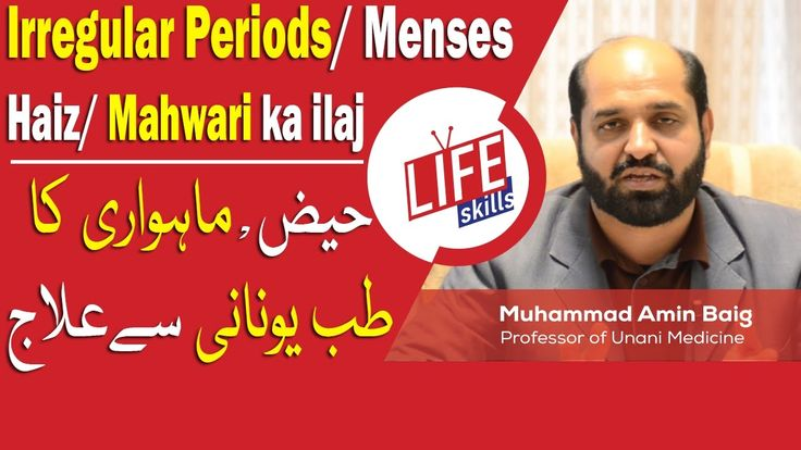 Irregular Periods/ Menses/ Haiz/ Mahwari ka ilaj with Tibbi Unani in Urd...